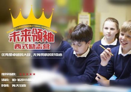 惠州哪里学未来领袖励志夏令营(西式营)