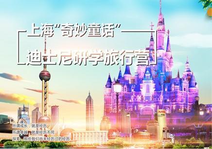 中山市暑假夏令营