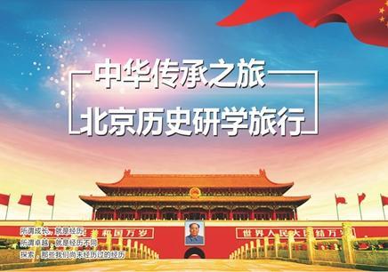 2019珠海奥德曼中华传承之旅北京历史研学夏令营