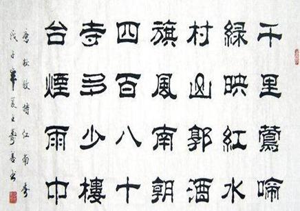 杭州秦汉胡同书法