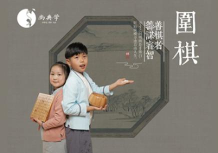 上海少儿围棋兴趣班