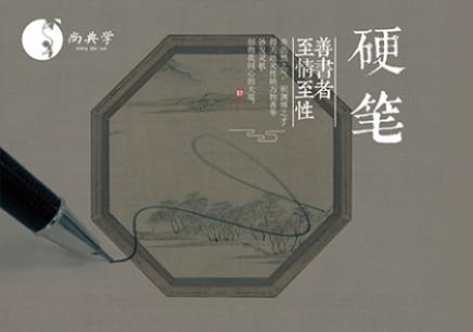 上海尚典学硬笔书法