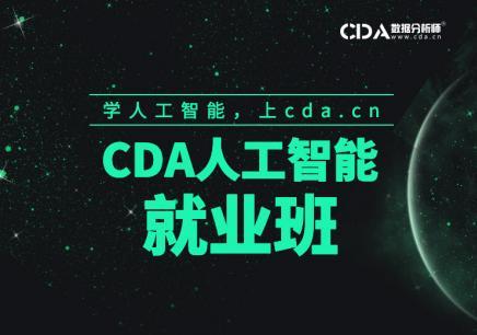 广州人工智能培训哪里好