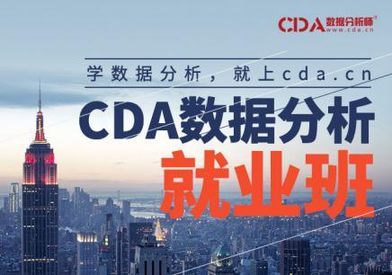 广州大数据培训专业课程