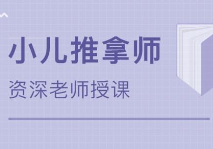 郑州贝贝乐小儿推拿培训_电话_地点_费用
