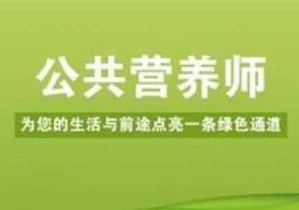 郑州公共营养师培训_电话_地点_费用