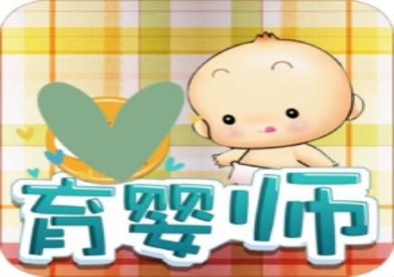 郑州育婴师培训_电话_地址_费用