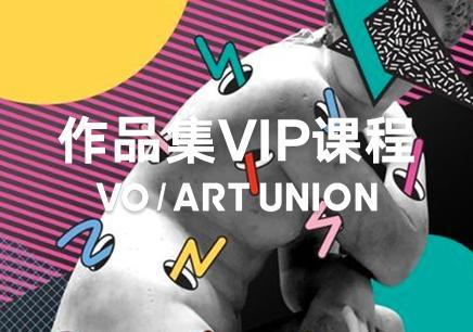 上海作品集VIP课程