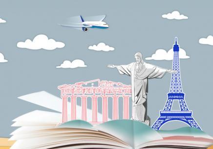 成都留学课程机构