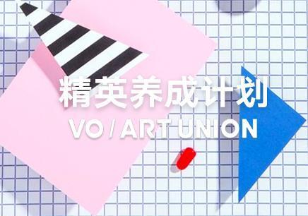 南京艺术精英养成计划