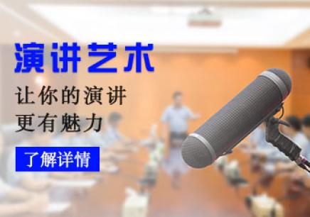 贵阳演讲口才培训机构
