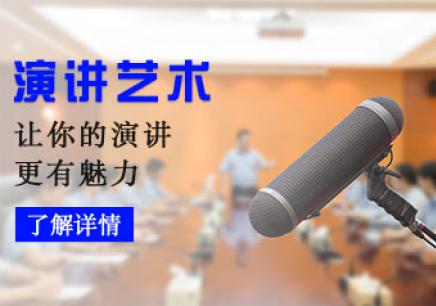贵阳成人演讲培训课程