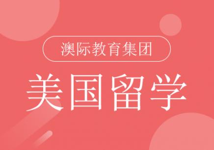 上海大学生出国留学