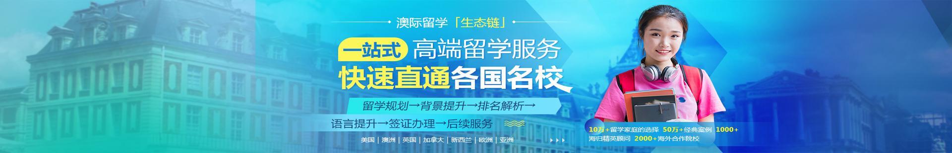上海澳际留学