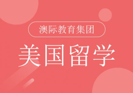 南京美国本科留学辅导