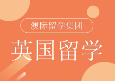 南京英国留学辅导