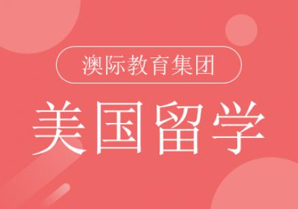 深圳美国本科留学辅导