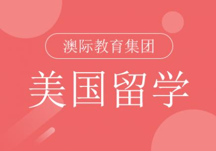 广州美国本科留学辅导