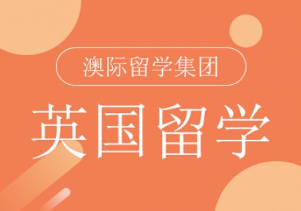 广州英国留学辅导