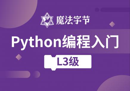 苏州Python少儿编程培训机构