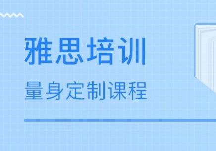 天津雅思培训机构-