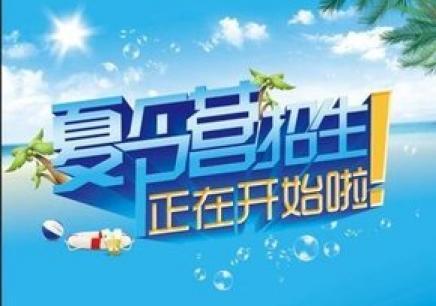 福州十大夏令营培训学校