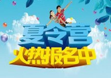 福州十大夏令营培训机构排行榜