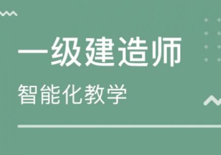 漳州一級建造師報名培訓費