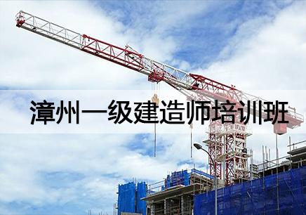 漳州一級建造師輔導課程