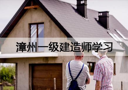 漳州一級建造師金卡班-漳州優路教育