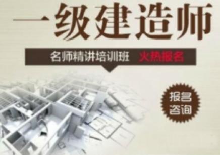 福建省龙岩一级建造师培训报名