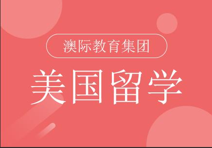 杭州美国本科留学辅导