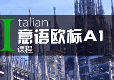 南昌意大利语欧标A1课程哪里好