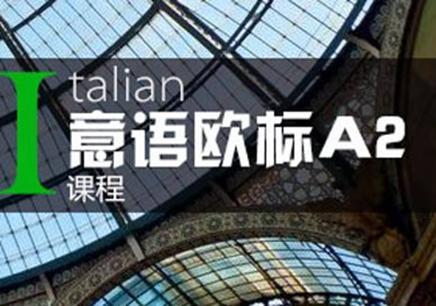 南昌意大利语欧标A2课程哪里好