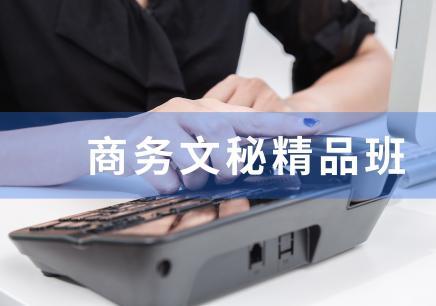 苏州商务文秘精英班