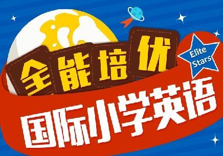 北京精锐小学五年级英语同步辅导课程