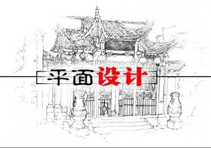 郑州平面设计培训班_电话_地址_费用