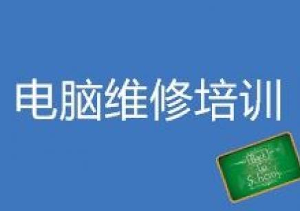 郑州电脑维修培训_电话_地址_费用