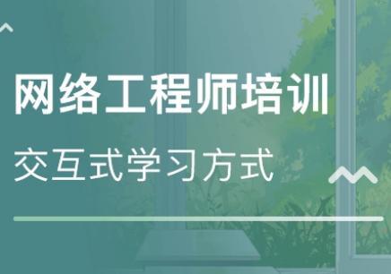 郑州网络工程师培训班_电话_地址_费用