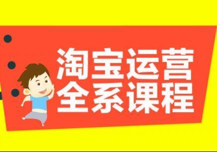 郑州淘宝运营培训_电话_地点_费用