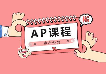 广州AP培训哪个好