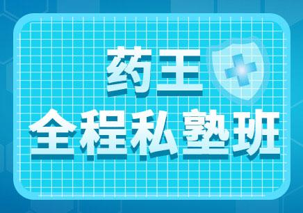 药王·全程私塾班(执业药师)