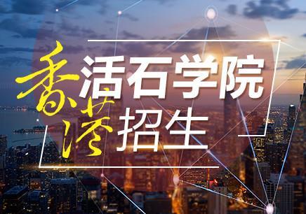 香港活石学院招生信息