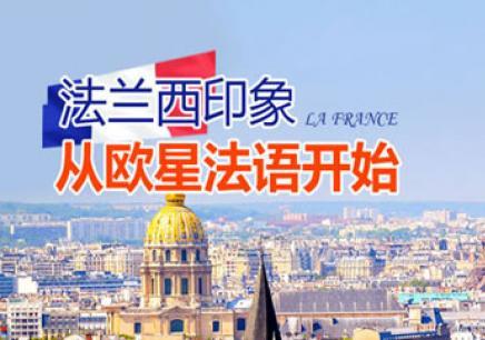 上海欧洲之星法语培训班