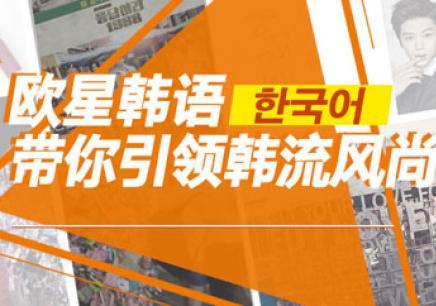 上海韩语培训课程中心