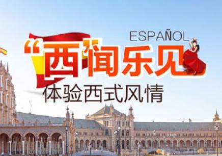 上海西班牙语出国培训