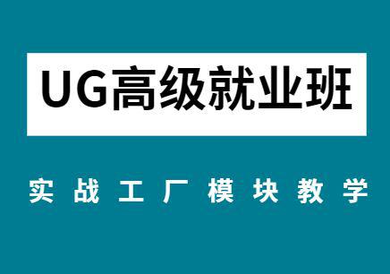 上海比较好的UG培训学校 上海比较好的UG培训