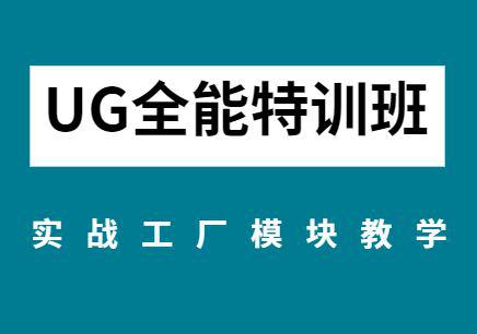 上海UG培训中心 上海数控培训