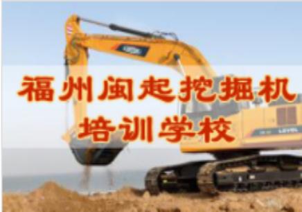 福州挖掘机培训费用