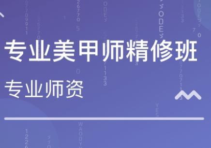 郑州专业美甲师精修班_电话_地址_费用